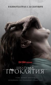 �������� ��������� / The Possession (2012)