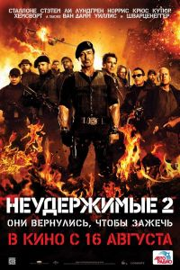 ����������� 2 / The Expendables 2 (2012)