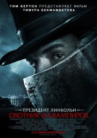 ��������� ��������: ������� �� �������� / Abraham Lincoln: Vampire Hunter (2012)