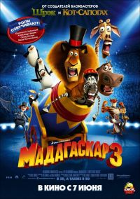 ���������� 3 / Madagascar 3: Europe's Most Wanted (2012)