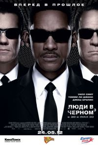 ���� � ������ 3 / Men in Black 3 (2012)