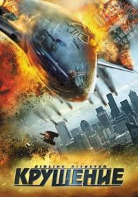 Крушение / Airline Disaster (2010)