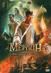 Мерлин и последний дракон / Merlin and the War of the Dragons (2008)
