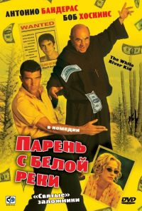 Парень с Белой реки / The White River Kid (1999)