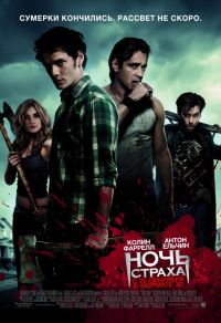 Ночь страха / Fright Night (2011)