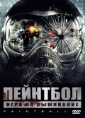 Пейнтбол / Paintball (2009)