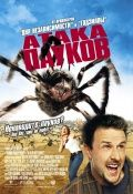 Атака пауков / Eight Legged Freaks (2002)