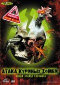 Атака куриных зомби / Poultrygeist: Night of the Chicken Dead (2006)