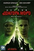 Остров доктора Моро / The Island of Dr. Moreau (1996)