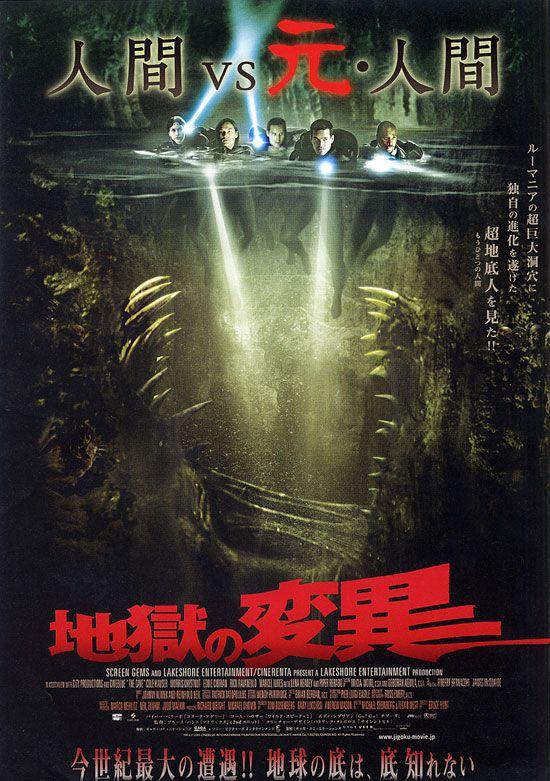«Пещера» — 2005