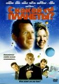 С какой ты планеты? / What Planet Are You From? (2000)