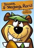 Привет, я - медведь Йоги / Hey There, It's Yogi Bear (1964)