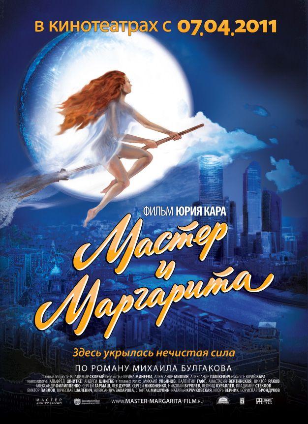 «Настя» — 1994