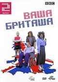 Ваша Бриташа / Little Britain (2003)