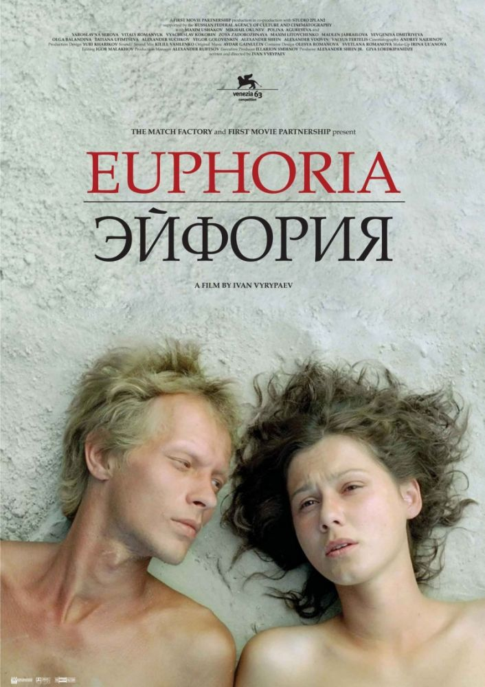 Эйфория - дебютный фильм российского театрального режиссёра Ивана