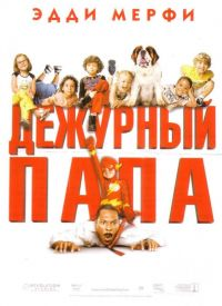Дежурный папа / Daddy Day Care (2003)