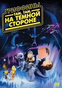 Гриффины: Там, там, на темной стороне / Family Guy: Something, something, something, Dark Side (2009)
