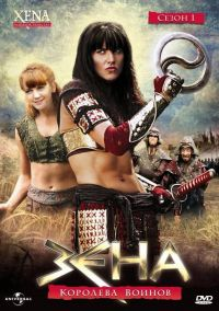 Зена - королева воинов / Xena: Warrior Princess (1995)