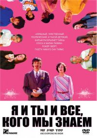 Я и ты и все, кого мы знаем / Me and You and Everyone We Know (2005)
