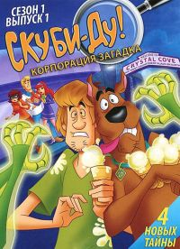 Скуби-Ду! Корпорация загадка / Scooby-Doo! Mystery Incorporated (2010)