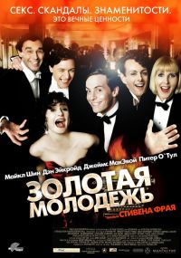Золотая молодежь / Bright Young Things (2003)