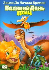 Земля до начала времен XII / The Land Before Time XII: The Great Day of the Flyers (2006)