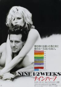 9 1/2 недель / Nine 1/2 Weeks (1985)
