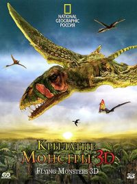 Крылатые монстры / Flying Monsters 3D with David Attenborough (2011)