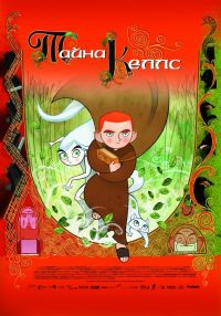 Тайна Келлс / The Secret of Kells (2009)