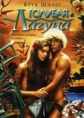 Голубая лагуна / The Blue Lagoon (1980)