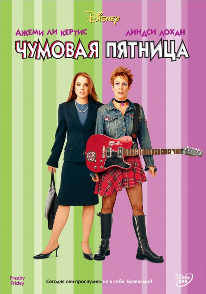 Чумовая пятница / Freaky Friday (2003)