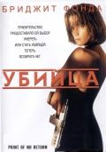 Убийца / Point of No Return (1993)