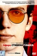Афера Стивена Гласса / Shattered Glass (2003)