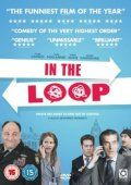 В петле / In the Loop (2009)