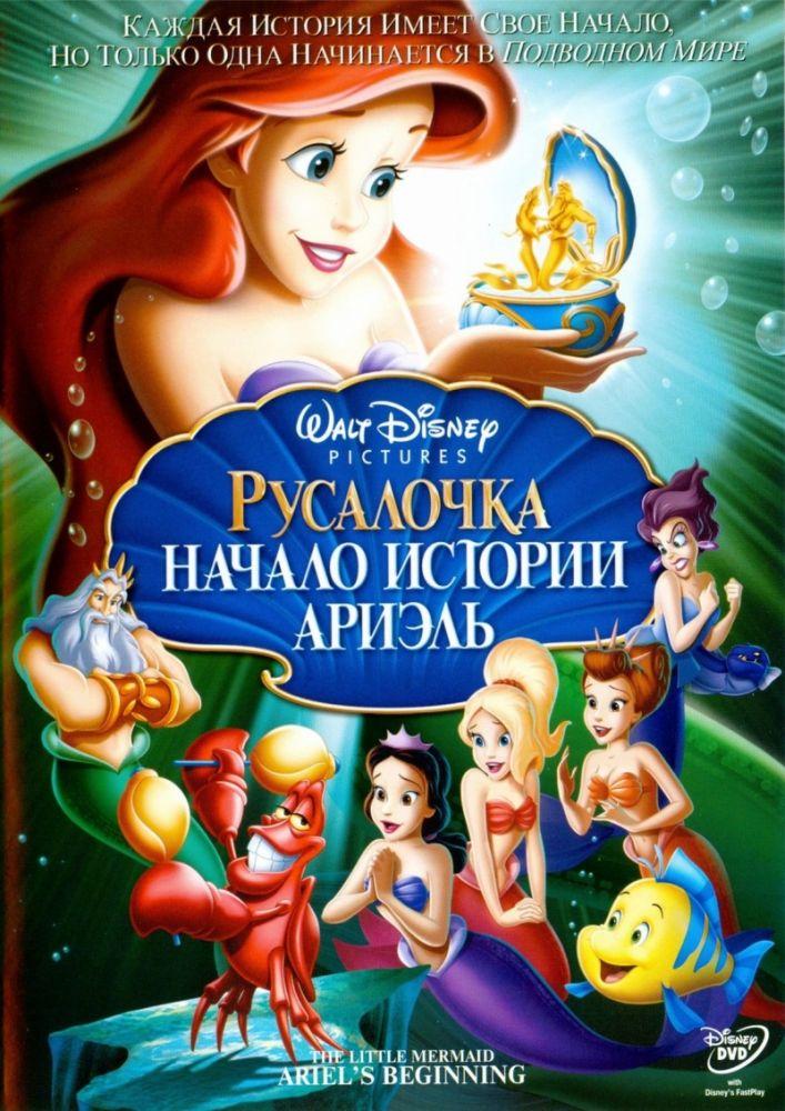 русалки фильм смотреть онлайн бесплатно: