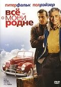 Всё о моей родне / The Thing About My Folks (2004)