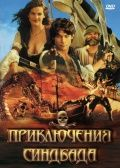 Приключения Синдбада / The Adventures of Sinbad (1996)