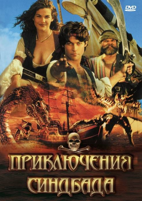 Приключения Синдбада / Сериал (1996-1998) DVDRip смотреть онлайн.