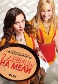 Две девицы на мели / 2 Broke Girls (2011)
