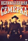 Великолепная семерка / The Magnificent Seven (1960)
