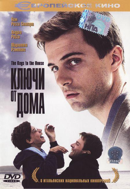 Изображение для Ключи от дома / Le Chiavi di casa (2004) DVDRip-AVC