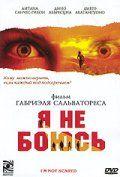 Фильм «Я Не Боюсь» / 2003