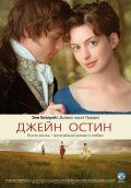 Джейн Остин / Becoming Jane (2007)