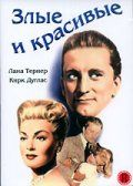 Злые и красивые / The Bad and the Beautiful (1952)