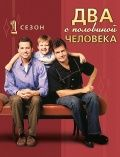 2,5 человека / Two and a Half Men (2003)