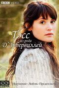 Тэсс из рода Д`Эрбервиллей / Tess of the D'Urbervilles (2008)