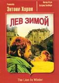 Лев зимой / The Lion in Winter (1968)
