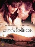 Мосты округа Мэдисон / The Bridges of Madison County (1995)