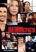 Анатомия страсти / Grey's Anatomy (2005)