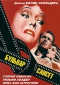 Сансет бульвар / Sunset Blvd. (1950)